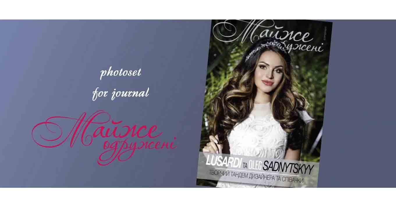 3.12.2015 PHOTOSET for journal Майже одружені